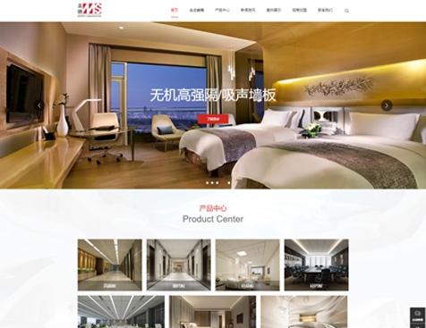 广东美穗建材科技有限公司网站建设项目--互诺科技