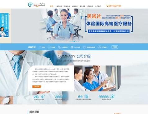 迈桥(上海)健康管理咨询有限公司网站建设项目--互诺科技