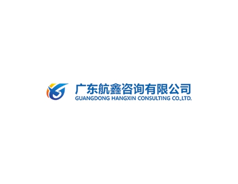 成功签约广东航鑫咨询有限公司网站建设协议-互诺科技