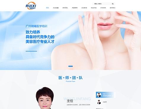 广州瑞曦医学网络培训有限公司网站建设项目--互诺科技