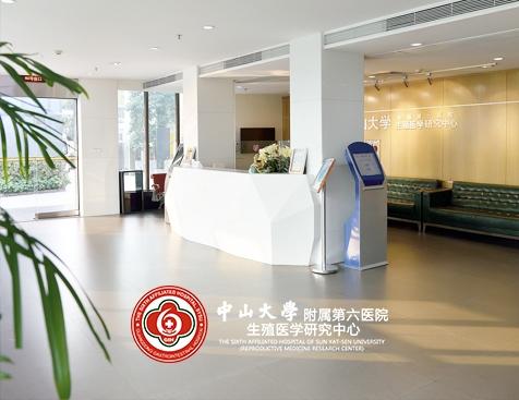 中山大学附属第六医院--互诺科技