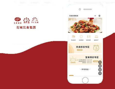 花城饮食集团-小程序项目