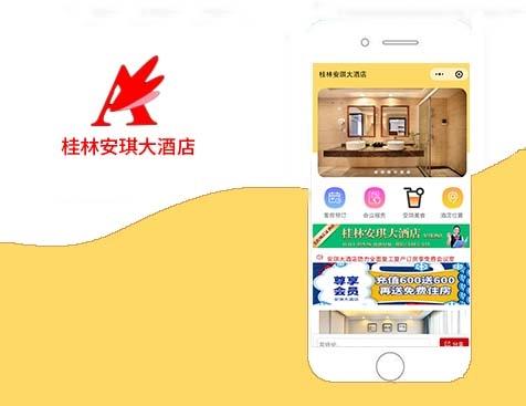 桂林安琪大酒店-小程序项目