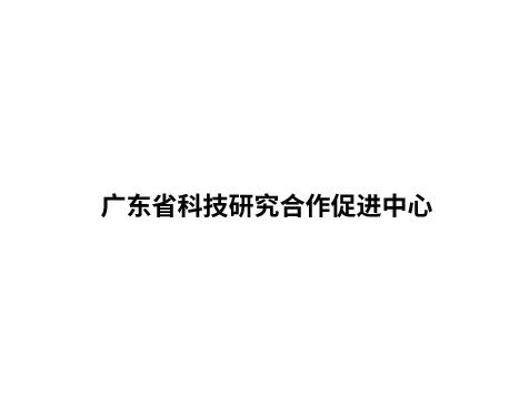 成功签约广东省科技合作研究促进中心网站建设协议-互诺科技
