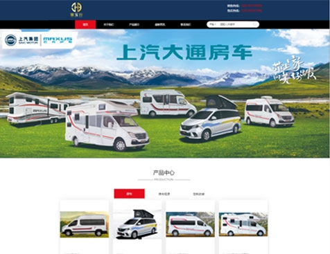 广州骏宝行汽车销售服务有限公司网站建设项目--互诺科技