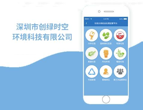 深圳市创绿时空环境科技有限公司-H5项目