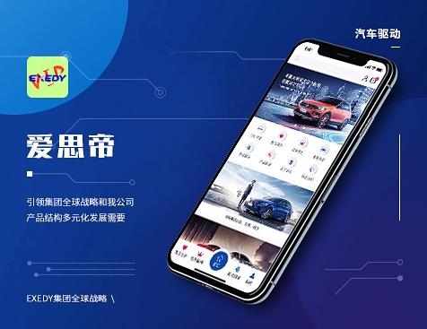 爱思帝(广州)驱动系统有限公司网站建设项目