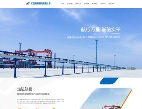广东航鑫咨询有限公司网站建设项目--互诺科技