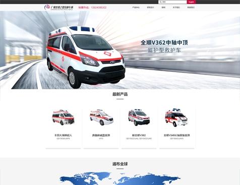 广州市福奔汽车销售有限公司网站建设项目--互诺科技