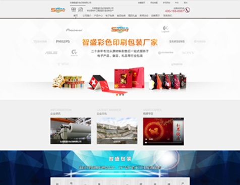 东莞智胜彩色印刷有限公司网站建设项目--互诺科技