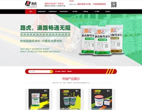 广州市路虎交通设施有限公司-道路标线涂料厂家网站建设项目