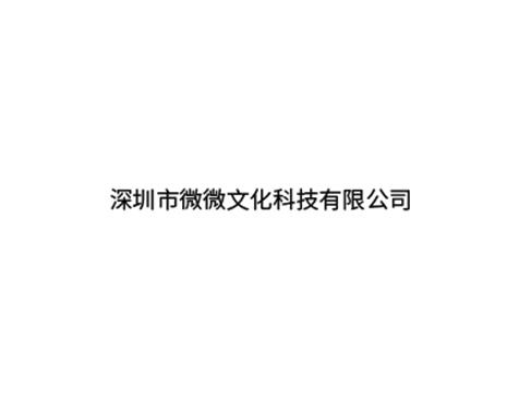 成功签约深圳市微微文化科技有限公司--小程序网站建设协议-互诺科技