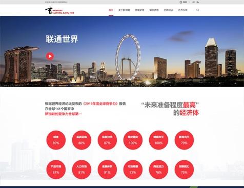 新加坡南洋文化教育网站建设项目--互诺科技
