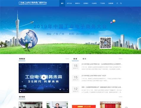 广州邑扬网络科技有限公司网站建设项目--互诺科技