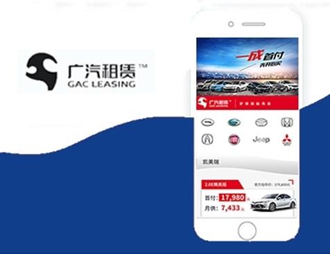 广州广汽租赁有限公司网站建设项目