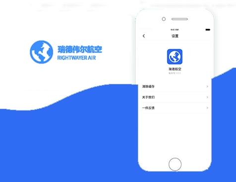 深圳市瑞德伟尔航空咨询发展有限公司APP开发项目--互诺科技