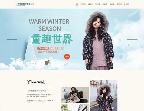 广州峻豪服饰有限公司网站建设项目--互诺科技