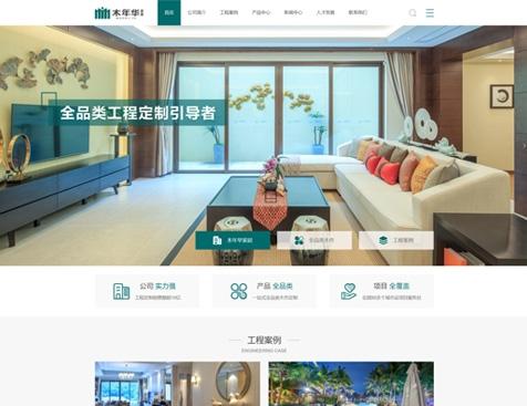 木年华家居网站建设项目--互诺科技