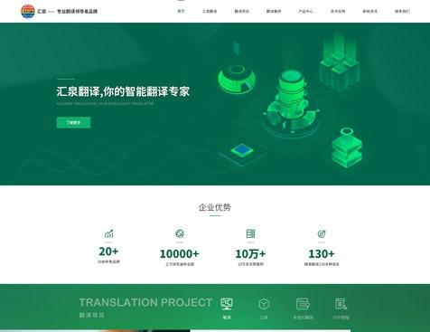 广州市汇泉翻译服务有限公司网站建设项目--互诺科技