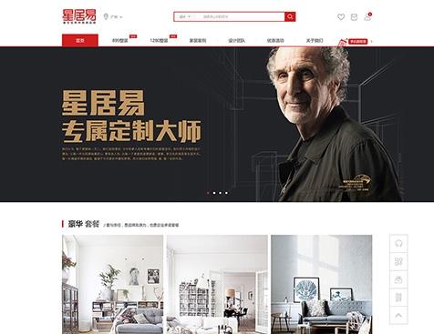 星艺装饰——星居易网站建设项目--互诺科技