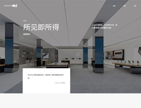 场景美学设计(深圳)有限公司建设项目--互诺科技