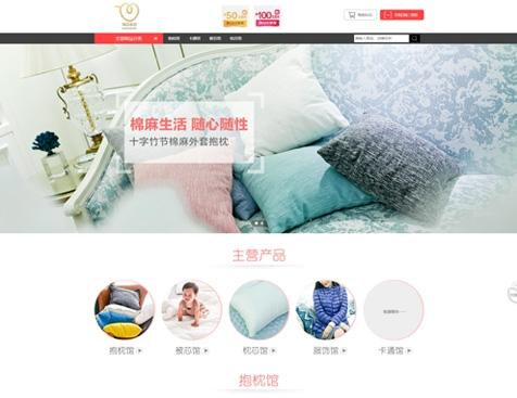 枕芯购物商城网站建设项目