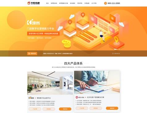 深圳市华阳信通科技发展有限公司网站建设项目