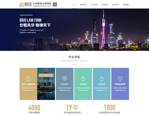 广州格信法律咨询服务有限公司网站建设项目--互诺科技