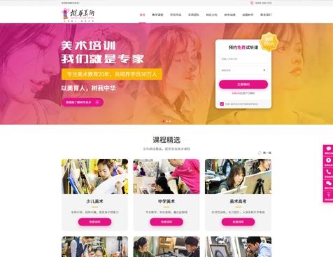 广东树华教育咨询有限公司网站建设项目