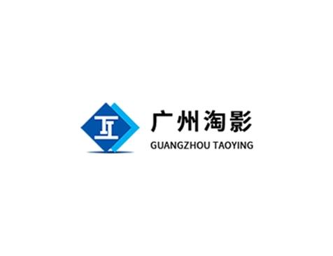 成功签约广州淘影有限公司网站建设协议-互诺科技