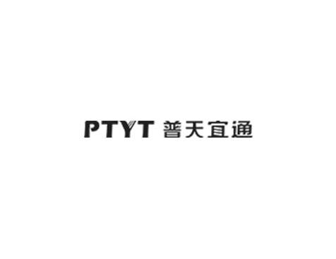 成功签约深圳市普天宜通技术股份有限公司网站建设协议-互诺科技