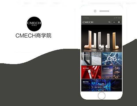 希美克(广州)实业有限公司-小程序项目