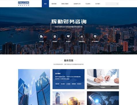 深圳市辉勤财务咨询有限公司网站建设项目--互诺科技
