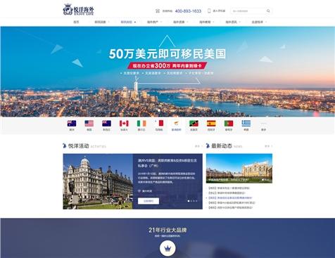 广州悦洋出入境服务有限公司网站建设项目