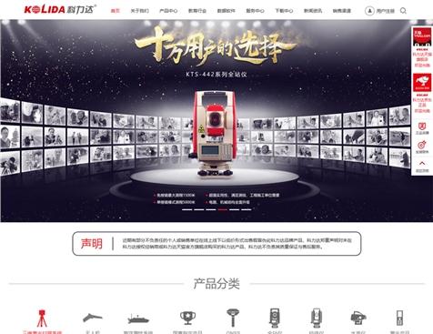 成功签约广东科力达仪器有限公司网站建设协议