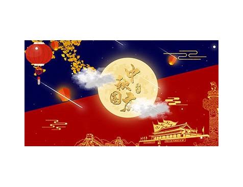 互诺科技2020年国庆中秋节放假通知-互诺科技