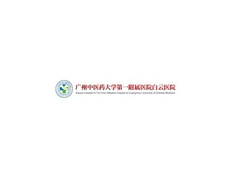 成功签约广州中医药大学第一附属医院白云医院网站建设协议-互诺科技