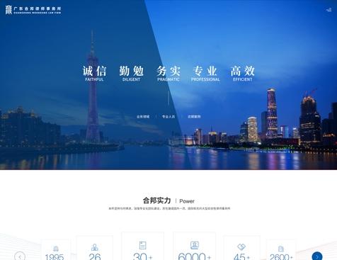 广东合邦律师事务所网站建设项目--互诺科技