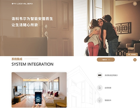 中山洛科韦尔智能科技网站建设项目--互诺科技
