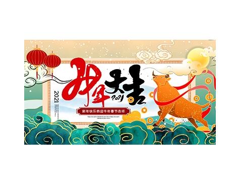互诺科技2021年春节放假通知-互诺科技
