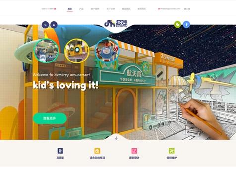 广州市多妙游乐设备有限公司网站建设项目--互诺科技