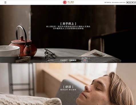 广东省府上酒店管理有限公司网站建设项目--互诺科技