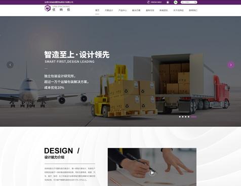 东莞市优纳伯重型包装技术有限公司网站建设项目--互诺科技