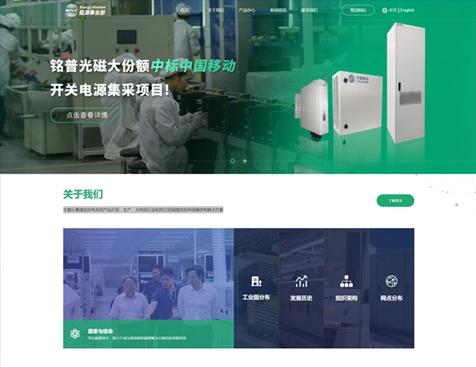 东莞铭普光磁股份有限公司-能源事业部网站建设项目--互诺科技