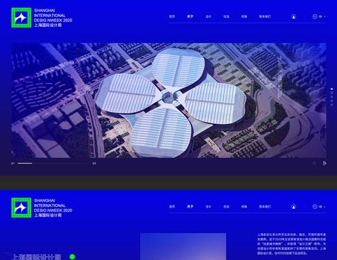 上海国际设计周官网建设项目--互诺科技