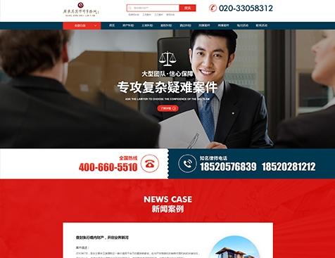 广东恩慈律师事务所网站建设项目--互诺科技