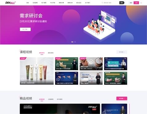 奥齿泰(深圳)商贸有限公司网站建设项目