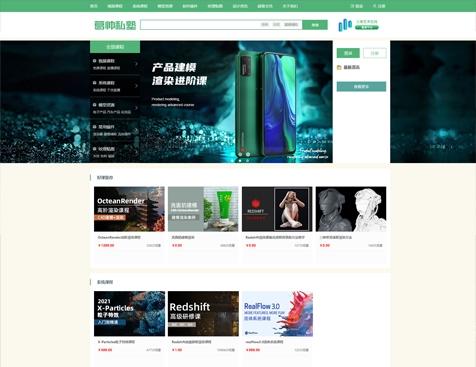 潮州葛帅私塾科技有限公司网站建设项目