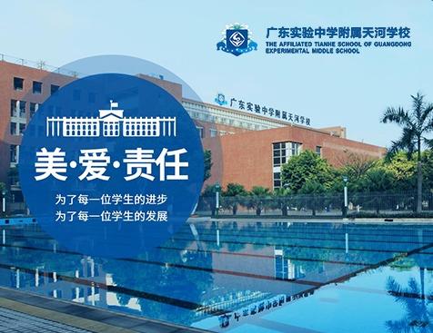 广东实验中学附属天河学校网站建设项目--互诺科技