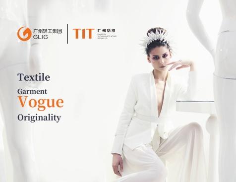 广州纺织工贸企业集团有限公司网站建设项目--互诺科技